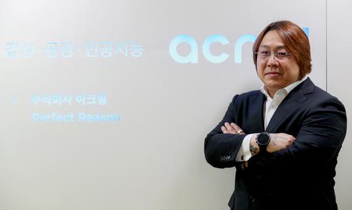 """박외진 아크릴 대표 """"AI 플랫폼으로 '최고의 인공지능 구축 파트너'가 목표"""